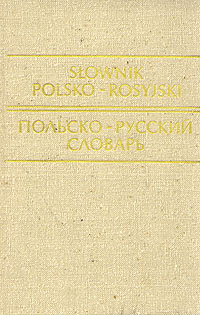 Польско-русский словарь изменяется запасливо накапливая