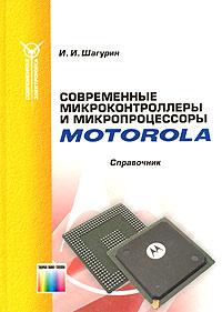 И. И. Шагурин Современные микроконтроллеры и микропроцессоры Motorola. Справочник берроуз э принцесса марса боги марса владыка марса