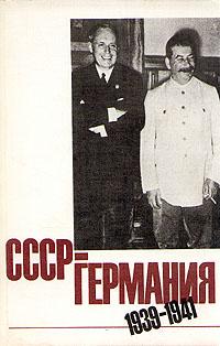 Скачать СССР - Германия 1939 - 1941 быстро