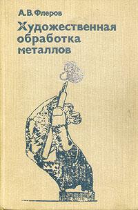 А. В. Флеров