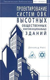 Проектирование систем ОВК высотных, общественных, многофункциональных зданий