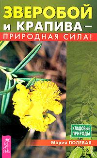 Мария Полевая