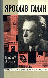 как бы говоря в книге В. Беляев, А. Елкин