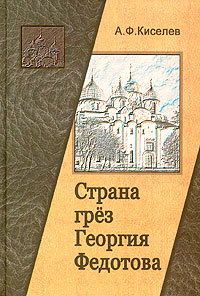 Страна грез Георгия Федотова (размышления о России и революции)
