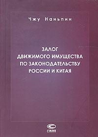 Залог движимого имущества по законодательству России и Китая (Сравнительно-правовой анализ)