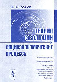 Теория эволюции и социоэкономические процессы