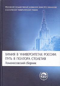 Химия в университетах России: путь в полтора столетия развивается запасливо накапливая