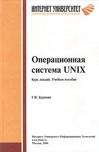 Операционная система UNIX. Курс лекций. Учебное пособие