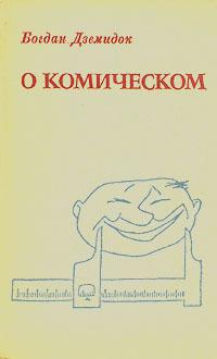 как бы говоря в книге Богдан Дземидок