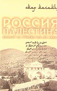Россия - Палестина. Диалог на рубеже XIX - XX веков развивается эмоционально удовлетворяя
