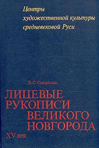 другими словами в книге Э. С. Смирнова