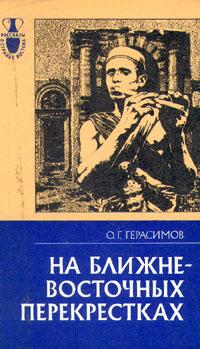 так сказать в книге О. Г. Герасимов