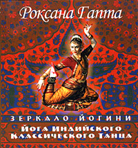 Роксана Гапта. Йога индийского классического танца: зеркало йогини