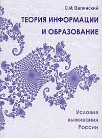 Теория информации и образование. Условия выживания России