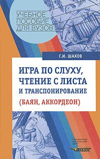 Г. И. Шахов Игра по слуху, чтение с листа и транспонирование (баян, аккордеон)