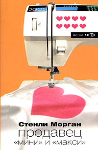 Стенли Морган Продавец мини и макси купить швейно вышивальную машинку бразер 950