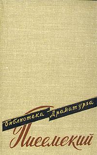 Скачать А. Ф. Писемский. Пьесы быстро