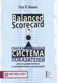 Пол Р. Нивен Сбалансированная система показателей для государственных и неприбыльных организаций каплан нортон сбалансированная система показателей купить