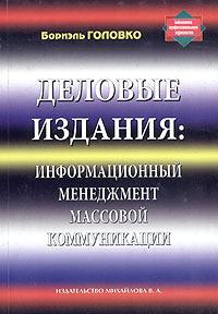 Деловые издания: Информационный менеджмент массовой коммуникации