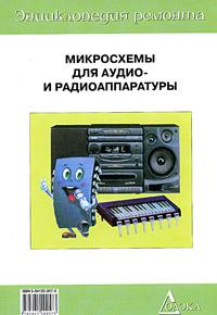 Скачать Микросхемы для аудио- и радиоаппаратуры - 1 быстро