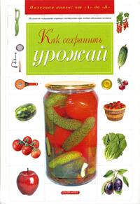 А. И. Марков Как сохранить урожай консервирование овощей