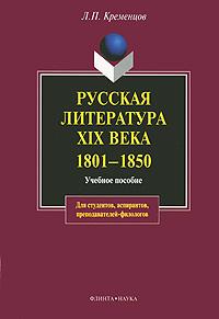 Русская литература XIX века. 1801-1850