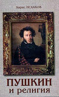 Харис Исхаков Пушкин и религия без автора пушкин