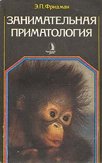 Скачать Занимательная приматология быстро