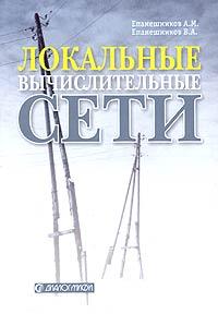 Локальные вычислительные сети. А. М. Епанешников, В. А. Епанешников