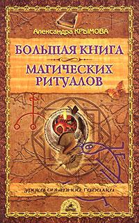 Александра Крымова Большая книга магических ритуалов