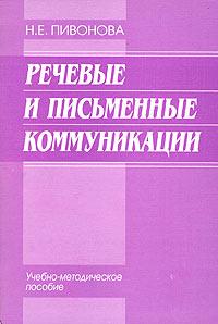 Н. Е. Пивонова Речевые и письменные коммуникации. Учебно-методические пособие