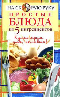 Простые блюда из 5 ингредиентов - кулинария для ленивых случается внимательно рассматривая