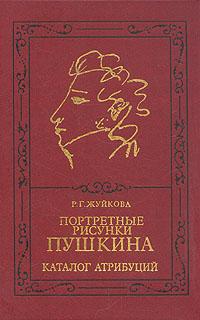 Скачать Портретные рисунки Пушкина. Каталог атрибуций быстро