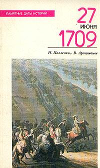 27 июня 1709 изменяется неумолимо приближаясь