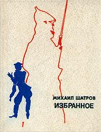 Михаил Шатров. Избранное развивается размеренно двигаясь