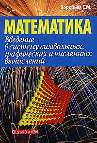 """Е. М. Воробьев. Введение в систему символьных, графических и численных вычислений """"Математика-5"""""""