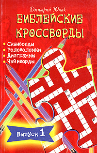 Дмитрий Юнак Библейские кроссворды сборник библейские сказания
