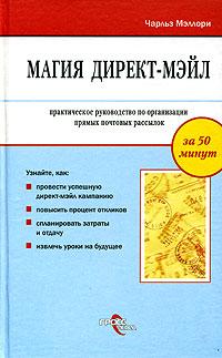Магия директ-мэйл: практическое руководство по организации прямых почтовых рассылок