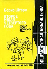 Второе июля четвертого года. Новейшие материалы к биографии Антона П. Чехова