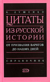 К. Душенко