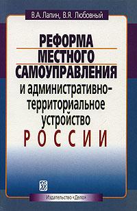 Реформа местного самоуправления и административно-территориальное устройство России