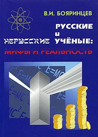 Русские и нерусские ученые. Мифы и реальность