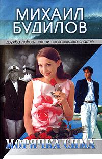таким образом в книге Михаил Будилов