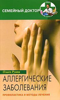 Ольга Руина. Аллергические заболевания