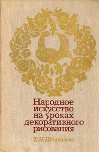 так сказать в книге Т. Я. Шпикалова