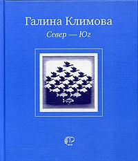 Галина Климова Север-юг галина мартынова алиби