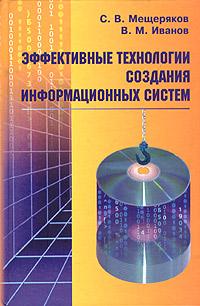 Эффективные технологии создания  информационных систем