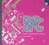 Charlotte Rivers DVD-ART. Новое в дизайне DVD упаковки джой dvd