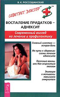 Воспаление придатков - аднексит. Современный взгляд на лечение и диагностику