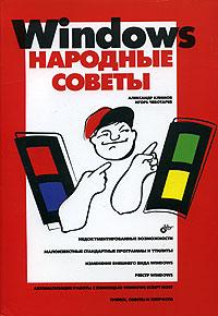 Александр Климов, Игорь Чеботарев Windows. Народные советы (+ CD-ROM) современный самоучитель работы на компьютере в windows 7 cd с видеокурсом